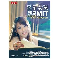 星星女孩遇見MIT : 台灣洪瑀勇闖麻省理工學院的追夢旅程 /