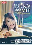 星星女孩遇上MIT:台灣洪瑀勇闖麻省理工學院的追夢旅程