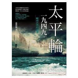 太平輪一九四九(增修版):航向台灣的故事