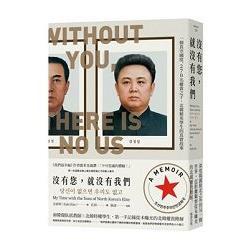 沒有您-就沒有我們:一個真空國度、270名權貴之子-北韓精英學生的真實故事