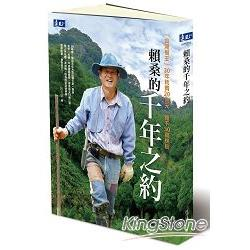 賴桑的千年之約:「台灣樹王」30年耗費20億元,種下30萬棵樹
