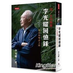 李光耀回憶錄 : 我一生的挑戰 : 新加坡雙語之路 /