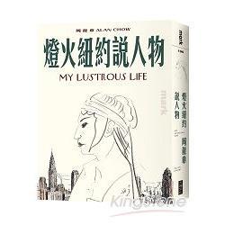 燈火紐約說人物 = My lustrous life /