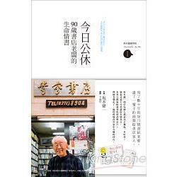 今日公休:90歲書店老闆的生命情書