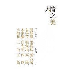 人情之美 : 記十二位作家 /