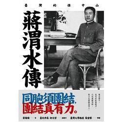 蔣渭水傳 : 臺灣的孫中山 /