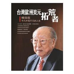 台灣歐洲美元拓荒者:韓效忠平凡中見不平凡的人生
