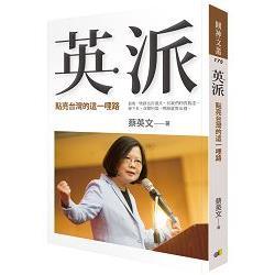 英派:點亮台灣的這一哩路