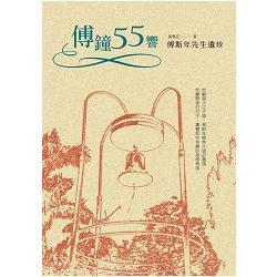 傅鐘55響:傅斯年先生遺珍