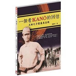 一個老KANO的回憶:大林之子劉萬來自敘