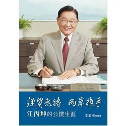 經貿老將 兩岸推手:江丙坤的公僕生涯