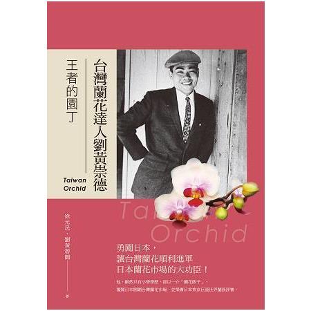 王者的園丁:台灣蘭花達人劉黃崇德