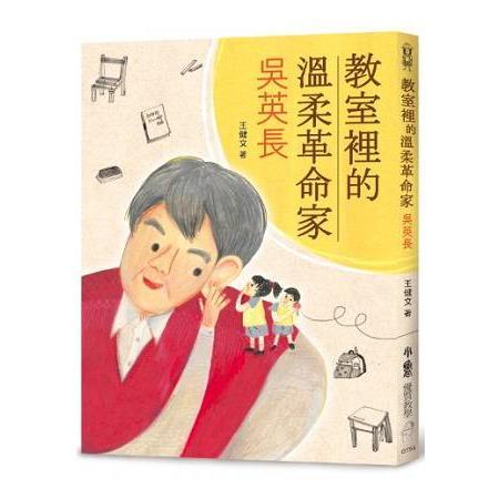 教室裡的溫柔革命家:吳英長