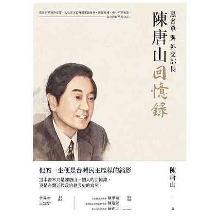 陳唐山回憶錄 : 黑名單與外交部長 /