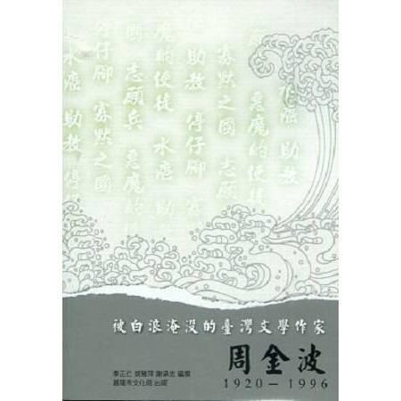 被白浪淹沒的臺灣文學作家~周金波