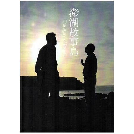 澎湖故事島  澎湖縣國民記憶庫故事專輯 /