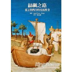 絲綢之路 :  東方和西方的交流傳奇 /