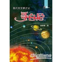 現代天文學之父:哥白尼-世紀人物100系