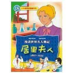 居里夫人【漫畫】