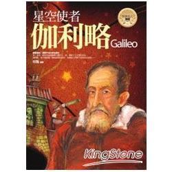 星空使者-伽利略