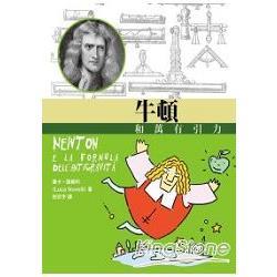 牛頓和萬有引力