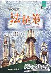 電學之父:法拉第(63)-世紀人物100系列