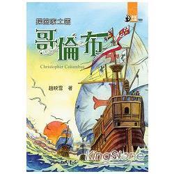 探險家土匪:哥倫布(42)-世紀人物100系列