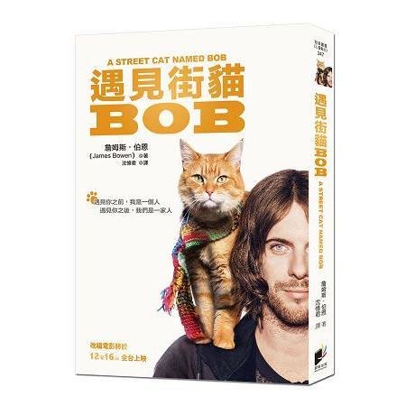 遇見街貓Bob(另開視窗)