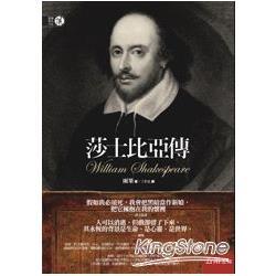 莎士比亞傳