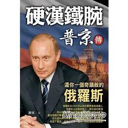 硬漢鐵腕普京傳:還你一個奇蹟般的俄羅斯