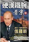 普京傳:還你一個奇蹟般的俄羅斯