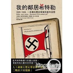 我的鄰居希特勒 : 1929-1939, 一名猶太歷史學家的童年回憶 /