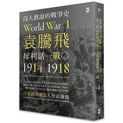 沒人敢說的戰爭史 : 袁騰飛犀利話一戰 = World war I.