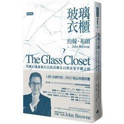 玻璃衣櫃 : 英國石油前執行長的出櫃告白與企業平權之路 /