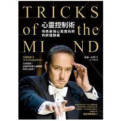 心靈控制術:地表最強心靈魔術師的終極錦囊