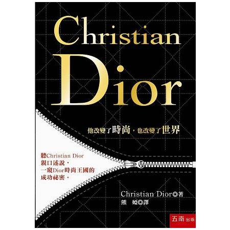 Christian Dior:他改變了 ,也改變了世界