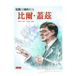 比爾‧蓋茲:電腦王國的巨人