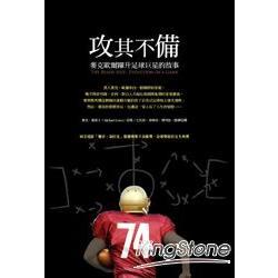攻其不備:麥克歐爾躍升足球巨星的故事