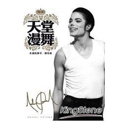 天堂漫舞:永遠的麥可‧傑克森
