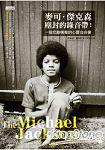 麥可.傑克森塵封的錄音帶: 一個悲劇偶像的心靈告白書