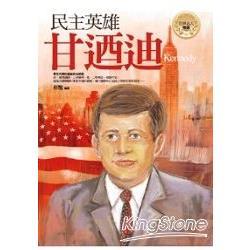 民主英雄-甘迺迪
