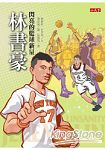 閃亮的籃球新星:林書豪