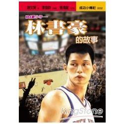 林書豪的故事:NBA豪小子