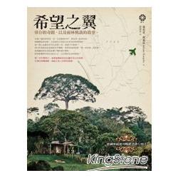 希望之翼 : 倖存的奇蹟,以及雨林與我的故事 /
