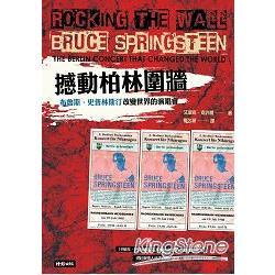 撼動柏林圍牆:布魯斯.史普林斯汀改變世界的演唱會