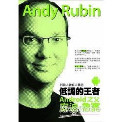 低調的王者Android之父:安迪.魯賓:科技大神真人傳記