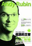 Android之父:安迪.魯賓--科技大神真人傳記