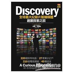 Discovery:全球最大紀錄片製播媒體創業探索之旅!
