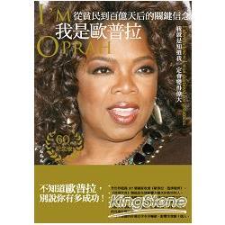 我是歐普拉 =I'm Oprah :從貧民到百億天后的關鍵信念(另開視窗)