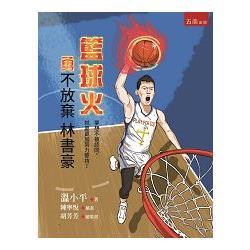 籃球火-勇不放棄林書豪
